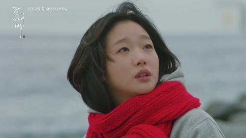 '도깨비' 중 (tvN 예고편 스크린샷)