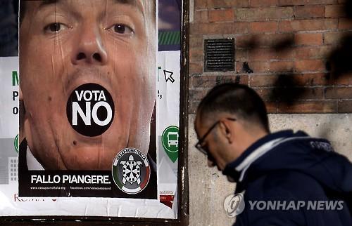 이탈리아 개헌 국민투표 반대 독려 포스터 [AFP=연합뉴스]