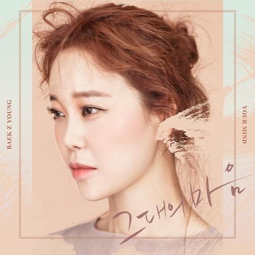 백지영 싱글 '그대의 마음' 재킷 [뮤직웍스 제공]