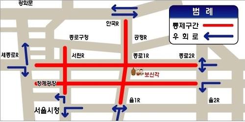31일 보신각 인근 교통 통제 구간