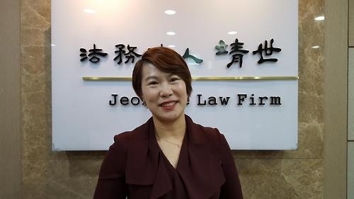 <중국동포 성공시대> (29) 법무법인 정세 조은정 센터장