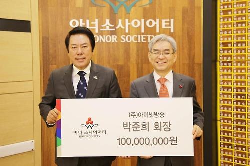 박준희 ㈜아이넷방송 회장(왼쪽)[사회복지공동모금회 제공]