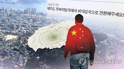 제주 무사증 제도 반대 여론 증가 [연합뉴스 TV]