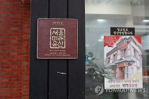서울미래유산으로 지정된 이문설농탕 [연합뉴스 자료사진]