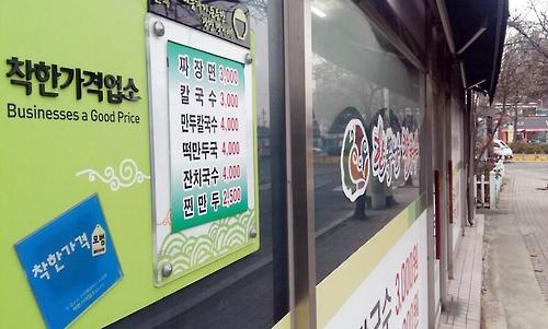 착한가격업소인 한복남칼국수 메뉴판. [연합뉴스 자료사진]