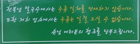 술을 판매하지 않겠다는 내용의 안내문. [연합뉴스 자료사진]