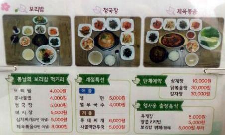 봄날의 보리밥 식당 메뉴. [연합뉴스 자료사진]