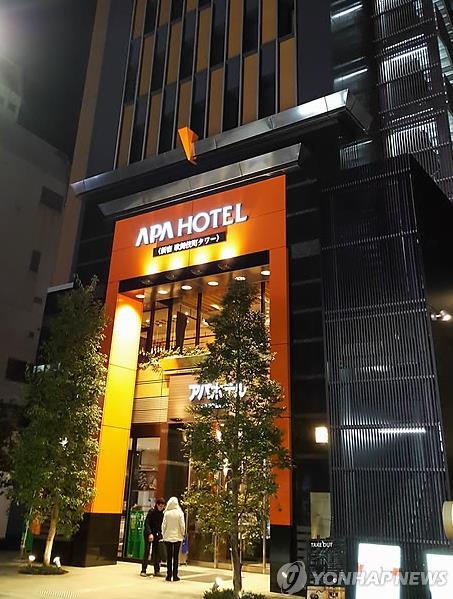 위안부 부정 서적 비치된 일본 아파호텔