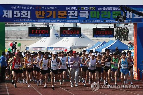 반기문 마라톤대회[연합뉴스 자료사진]