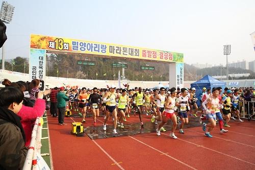 밀양아리랑 마라톤대회 출발합니다[연합뉴스 자료사진]