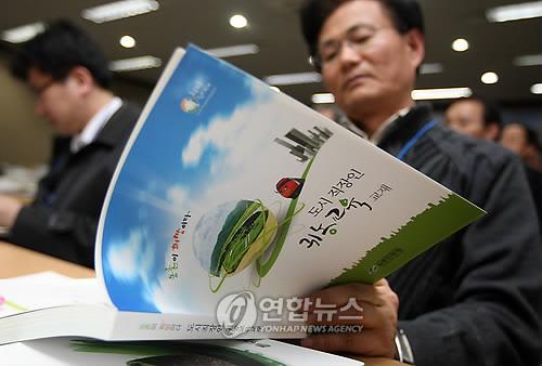 귀농 교육받는 직장인 [연합뉴스 자료사진]