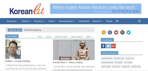 재미동포들이 개설한 한국문학 영문 번역 사이트
