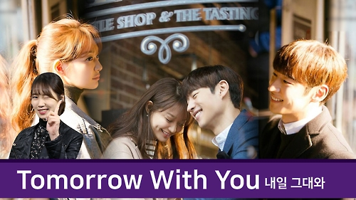 [TT Girls] NEW 'Tomorrow With You' (내일 그대와) [tvN, K-drama,통통영상]