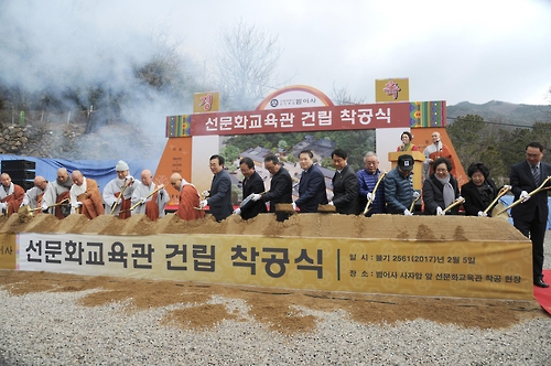 부산 범어사 선문화교육관 착공 [부산 금정구=연합뉴스]