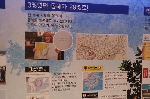 2014년 국가브랜드업 전시회에 걸렸던 동해 관련 전시물