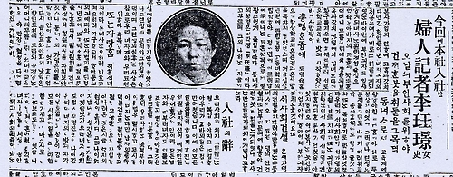 [김은주의 시선] 120년 전 태어난 최초의 여기자 이각경