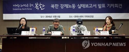 북한 강제노동 실태보고서 발표