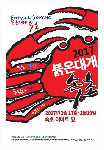 '2017 붉은대게 속초' 축제 포스터