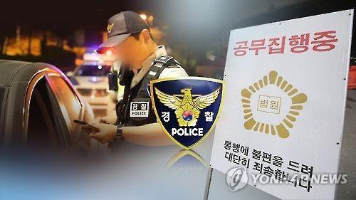 공무집행방해 CG [연합뉴스 자료]