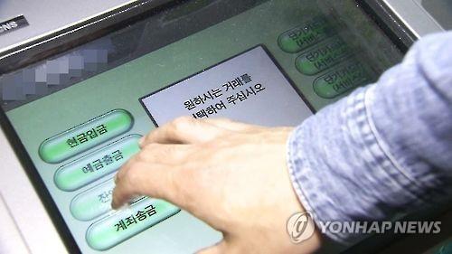 '3분만에' 용인 대형마트 ATM기서 2억3천만원 털려