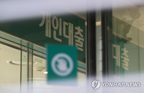가계부채 사상 최대[연합뉴스 자료사진]