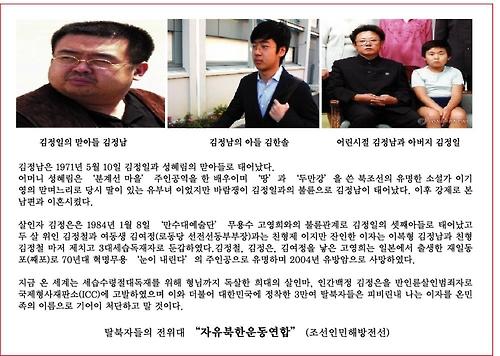 북한으로 살포할 예정인 전단 뒷면[자유북한운동연합 제공=연합뉴스]