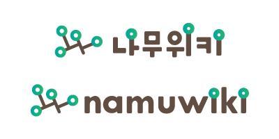나무위키 로고(자료)