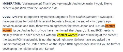 일본군 위안부를 'conflict women'으로 표기한 미일 외교장관 공동기자회견 전문