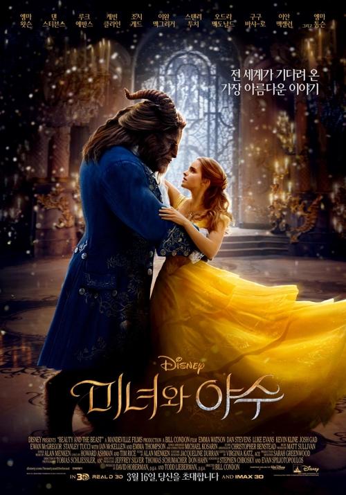 영화 `미녀와 야수' 포스터