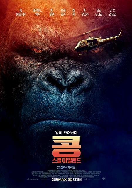 영화 `콩: 스컬 아일랜드' 포스터