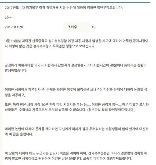 경기북부 여경 채용시험 '논란'