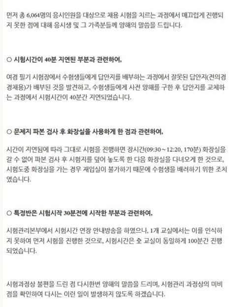 여경 시험 논란 관련 경기북부경찰청 측 해명
