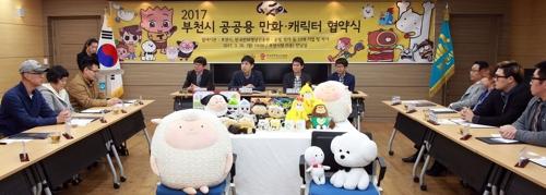 부천시 '공공용 만화·캐릭터' 협약식 [경기도 부천시 제공=연합뉴스]