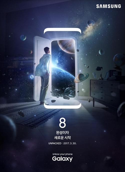 갤럭시S8 2차 티저 광고
