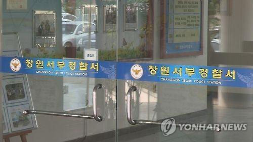 창원서부경찰서 [연합뉴스 자료사진]