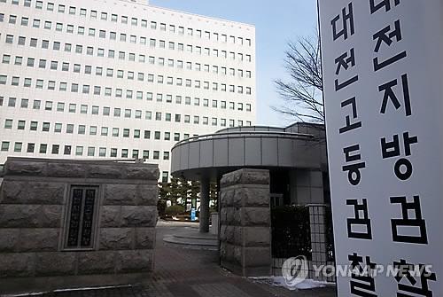 대전지검 전경 [연합뉴스 자료사진]