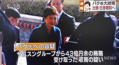 [박근혜 소환] 생중계하는 일본 NHK