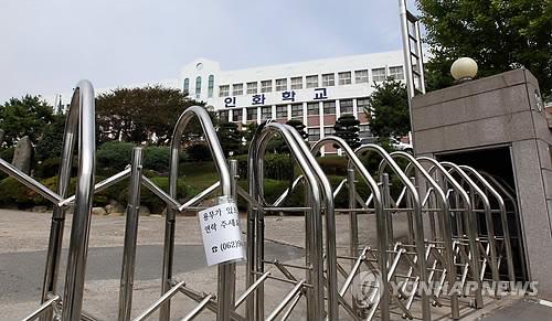폐쇄된 인화학교 전경[연합뉴스 자료사진]