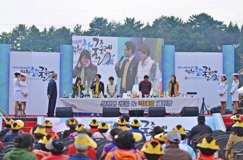 '제1회 보물섬 남해 설천 참굴축제' 모습