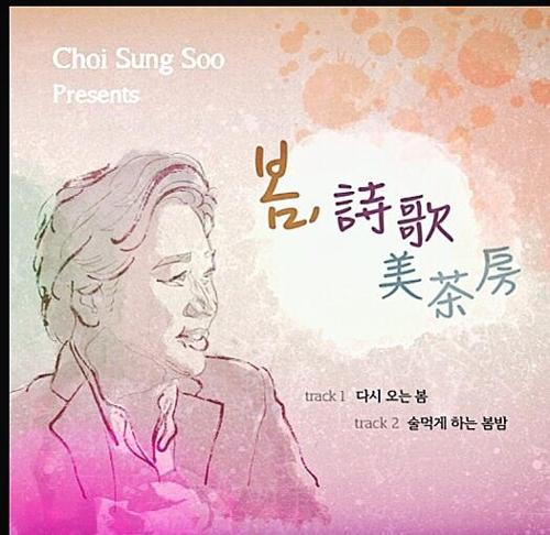최성수 싱글 '봄, 시가미다방' 재킷