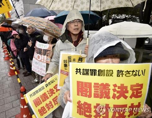 """""""시민·노조탄압 악용위험""""…테러대책법 반대시위하는 日시민들"""