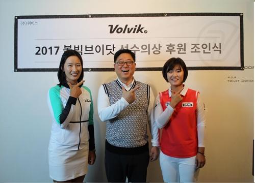 왼쪽부터 최운정, 볼빅브이닷 도상현 대표, 최은우[볼빅 브이닷 제공=연합뉴스]