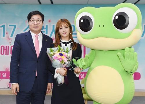 수원시 홍보대사 윤보미
