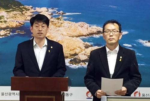 기자회견 하는 울산 동구의원