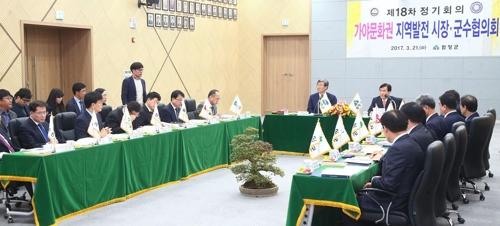 가야문화권 지역발전 시장·군수협의회