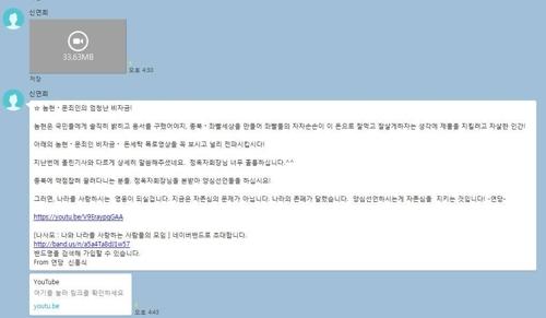 [여선웅 강남구의원 페이스북=연합뉴스]