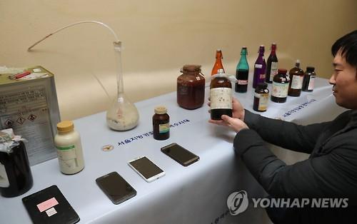불법 마약류 제조 증거물들 [연합뉴스 자료사진]