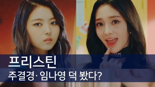 [리뷰] 데뷔 '프리스틴', 주결경ㆍ임나영 덕 봤다? [통통영상]