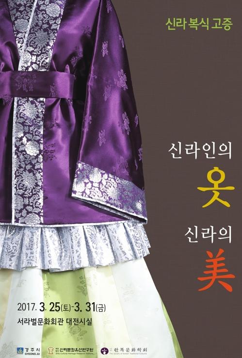 신라 복식 전시회[연합뉴스 자료사진]
