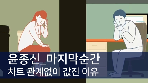 [리뷰] 윤종신 '마지막 순간', 차트 관계없이 값진 이유